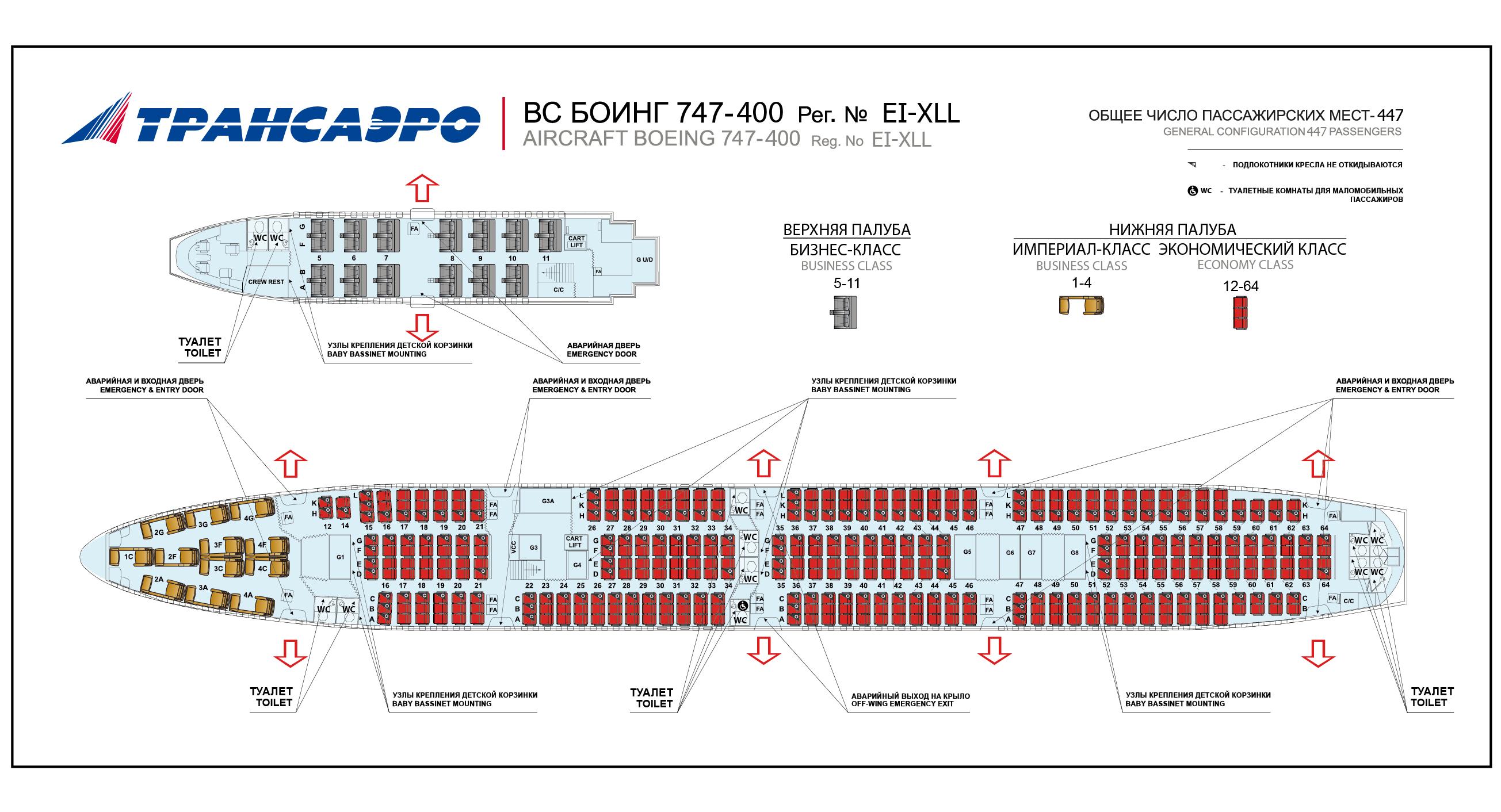 boeing 737 схема мест
