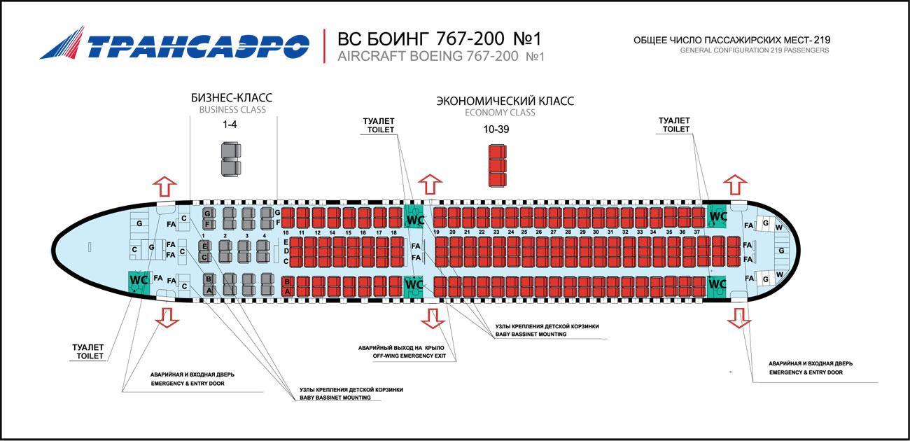 трансаэро схема салона боинг 767-300